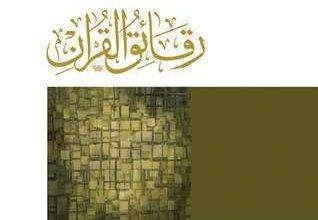 Photo of نبذة عن كتاب رقائق القرآن