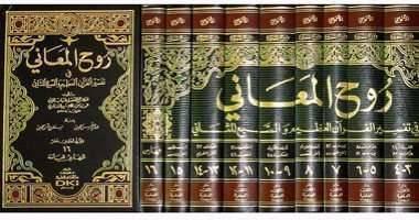 Photo of نبذة عن كتاب روح المعاني