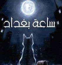 Photo of نبذة عن كتاب ساعة بغداد