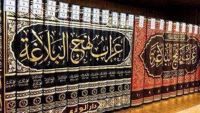 Photo of معلومات عن كتاب نهج البلاغة