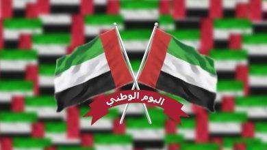 Photo of أفكار لليوم الوطني الإماراتي