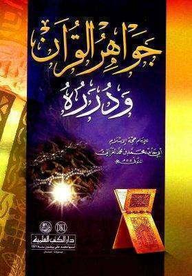 نبذة عن كتاب جواهر القرآن