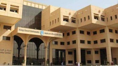 Photo of الجامعات المعتمدة دوليا في السعودية