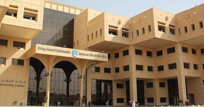 الجامعات المعتمدة دوليا في السعودية
