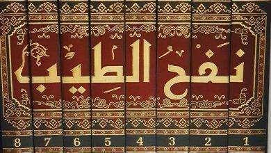 Photo of معلومات عن كتاب نفح الطيب