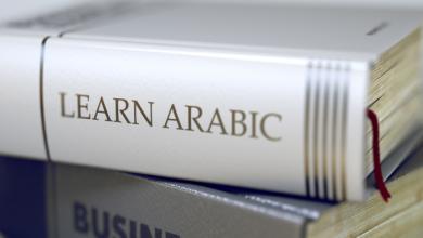 Photo of كيف تفهم قواعد اللغة العربية