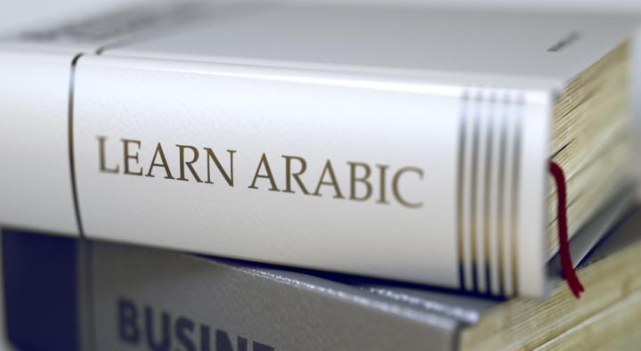كيف تفهم قواعد اللغة العربية