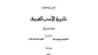 صورة نبذة عن كتاب تاريخ الادب العربي لكارل بروكلمان