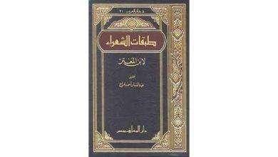 Photo of معلومات عن كتاب طبقات الشعراء لابن المعتز