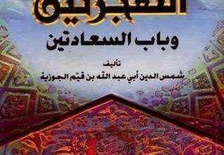 Photo of نبذة عن كتاب طريق الهجرتين