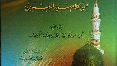 Photo of نبذة عن كتاب رياض الصالحين