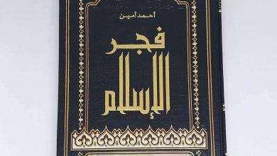 Photo of نبذة عن كتاب فجر الاسلام