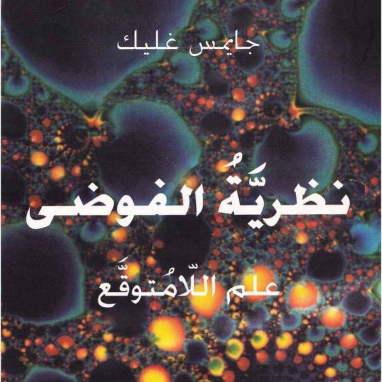ملخص كتاب نظرية الفوضى