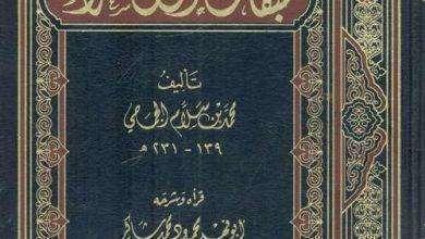 Photo of معلومات عن كتاب طبقات فحول الشعراء لابن سلام