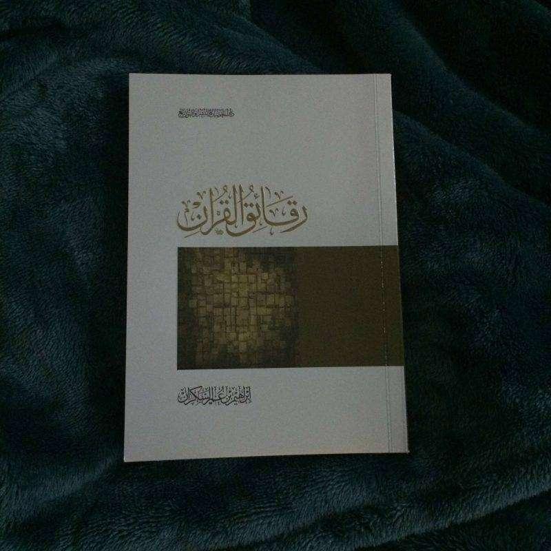 نبذة عن كتاب رقائق القرآن