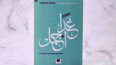 Photo of نبذة عن كتاب غدا اجمل