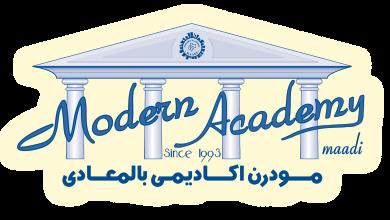 Photo of الأكاديمية الحديثة في المعادي