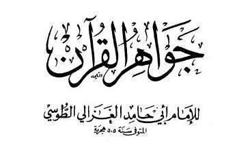 Photo of نبذة عن كتاب جواهر القرآن
