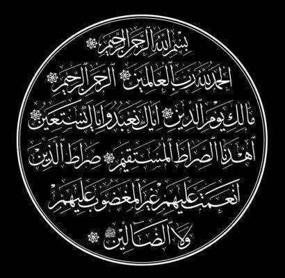 أسماء سورة الفاتحة - لماذا سميت الفاتحة