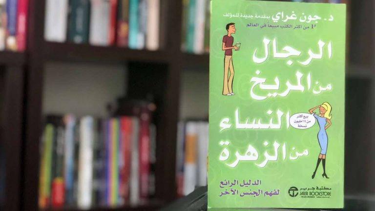 ملخص الكتاب