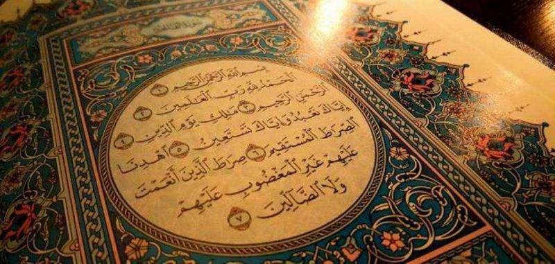 المعاني العظيمة في سورة الفاتحة