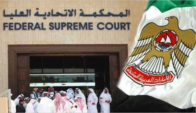 النّظام القضائيُّ في الامارات