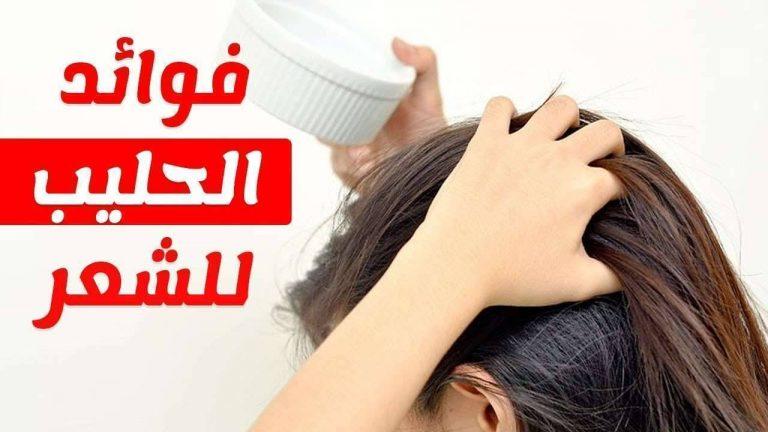 فوائد غسل الشعر بالحليب