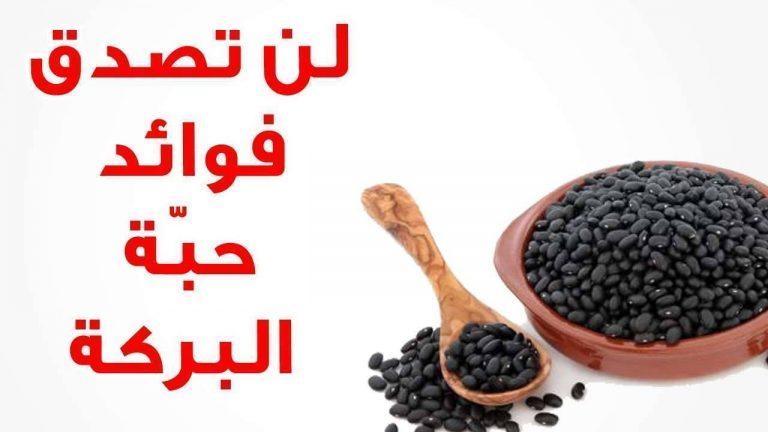 فوائد غسول حبة البركة