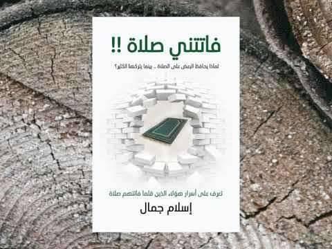 كتاب فاتتني صلاة للكاتب إسلام جمال