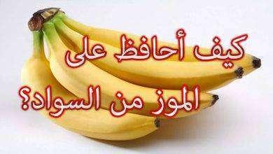 Photo of لماذا يسود الموز بعد تقشيره