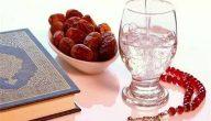 لماذدا سمي رمضان