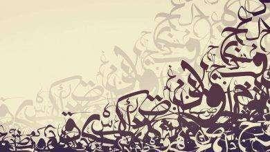 Photo of مقال عن اليوم العالمي للغة العربية