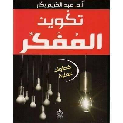 ملخص كتاب تكوين المفكر