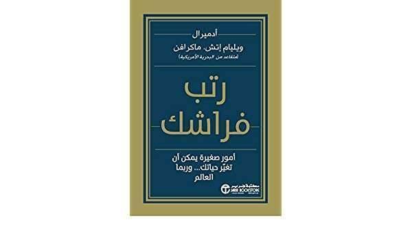 ملخص كتاب رتب فراشك