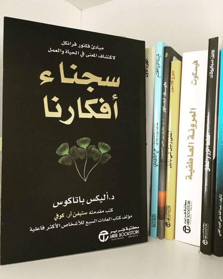 تحميل كتاب سجناء افكارنا