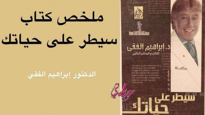 ملخص كتاب سيطر علي حياتك