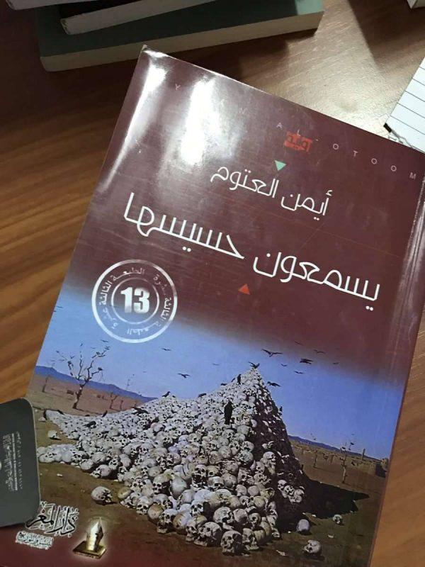 ملخص كتاب يسمعون حسيسها