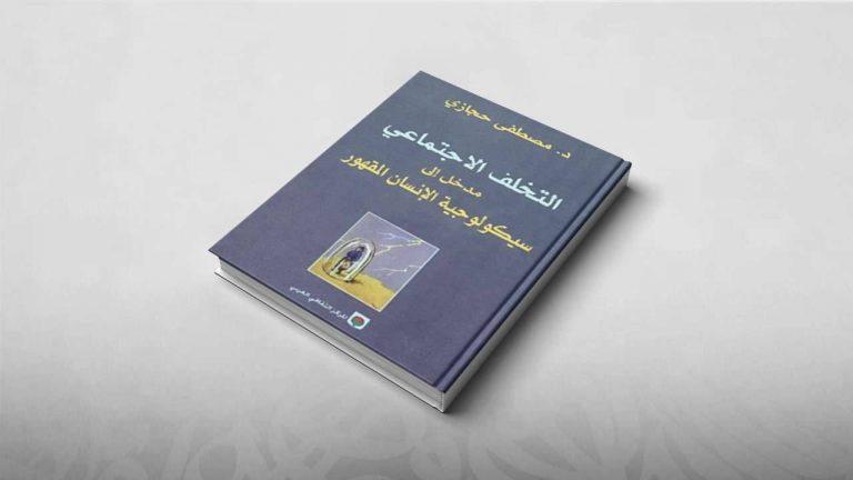 من مؤلفات دكتور مصطفى حجازي