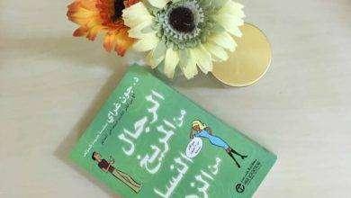 Photo of ملخص كتاب نساء من الزهرة ورجال من المريخ