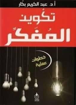 محتويات الكتاب
