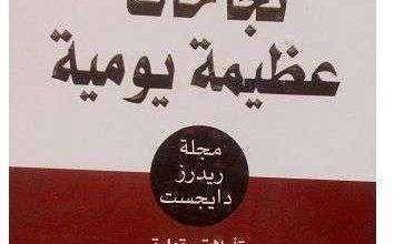 Photo of ملخص كتاب نجاحات عظيمة يومية