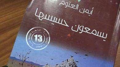 Photo of ملخص كتاب يسمعون حسيسها