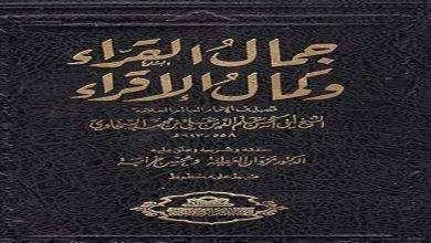Photo of نبذة عن كتاب جمال القراء وكمال الإقراء