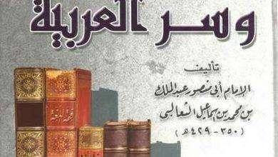 Photo of نبذة عن كتاب فقه اللغة وسر العربية