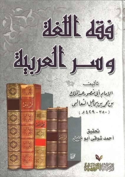 ملخص كتاب فقه اللغة وسر العربية