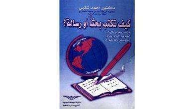 Photo of ملخص كتاب كيف تكتب بحثا أو رسالة لأحمد شلبي