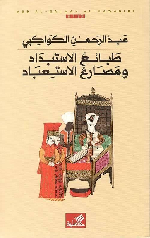 اقتباسات من الكتاب