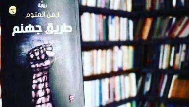 Photo of ملخص كتاب طريق جهنم