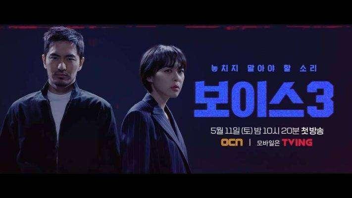مسلسل voice الكوري