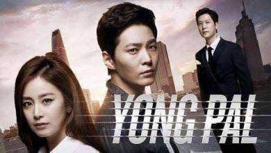 صورة قصة مسلسل yong pal